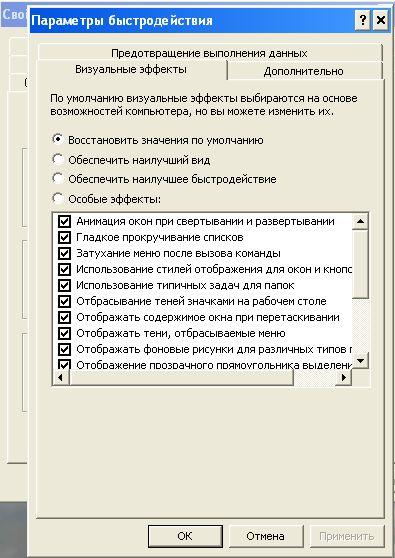 Перенос файла виртуальной памяти, шаг 1
