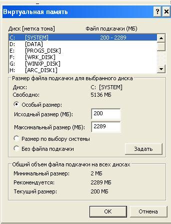 файла виртуальной памяти, шаг 3